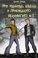 Обложка произведения Про Иванова, Швеца и прикладную бесологию