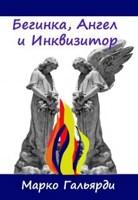 Обложка произведения Бегинка, ангел и инквизитор