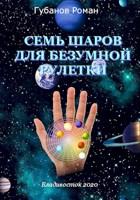 Обложка произведения Семь шаров для безумной рулетки