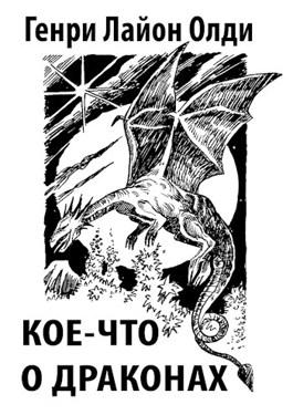 Обложка произведения Кое-что о драконах
