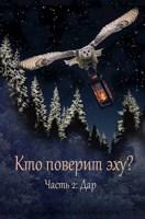 Обложка произведения Кто поверит эху? - Часть 2. Дар