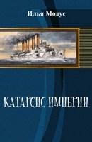 Обложка произведения Катарсис Империи. Том 1.