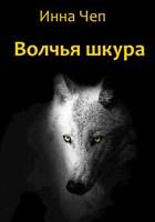 Обложка произведения Волчья шкура
