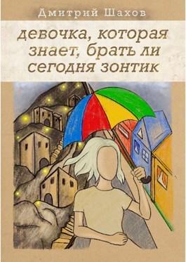 Обложка произведения Девочка, которая знает, брать ли сегодня зонтик