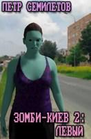Обложка произведения Зомби-Киев 2: Левый