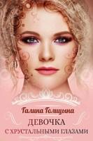 Обложка произведения Девочка с хрустальными глазами