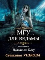 Обложка произведения МГУ для ведьмы. Шагая во Тьму