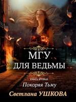 Обложка произведения МГУ для ведьмы. Покоряя Тьму