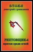Обложка произведения S-T-I-K-S. Рихтовщик-4. Прятки среди огней