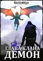 Обложка произведения Глава клана - ДЕМОН (БРД 7)