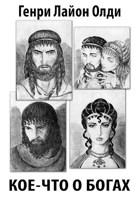 Обложка произведения Кое-что о богах (Семейная жизнь в древней Греции)