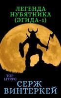 Обложка произведения Легенда нубятника (Эгида-1)