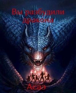 Обложка произведения Вы разбудили дракона