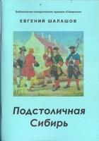 Обложка произведения Подстоличная Сибирь
