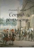 Обложка произведения Секунд-ротмистр