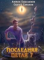 Обложка произведения Последняя петля 7. Перековка