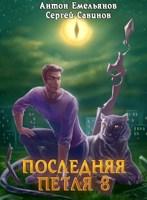Обложка произведения Последняя петля 8. Химера-ноль
