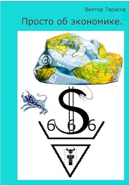 Обложка произведения Часть I. Просто об экономике. Или размышление о том, как мы сюда приплутали и имеется ли отсюда выход.