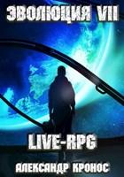 Обложка произведения LIVE-RPG. Эволюция-7