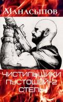 Обложка произведения Чистильщики пустошей-2: великая степь