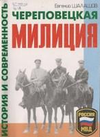 Обложка произведения Череповецкая милиция: история и современность