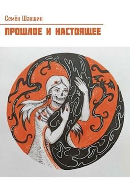 Обложка произведения Прошлое и Настоящее