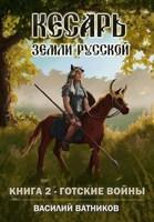 Обложка произведения Кесарь земли Русской. Книга 2. Готские войны