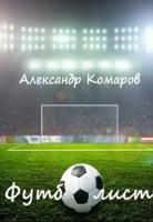 Обложка произведения Футболист
