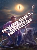 Обложка произведения «Последняя петля 8». Концовка с подробностями