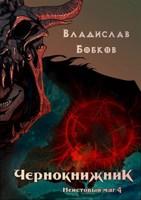 Обложка произведения Чернокнижник. Неистовый маг 4