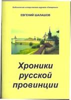 Обложка произведения Хроники русской провинции