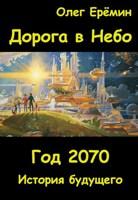Обложка произведения Год 2070