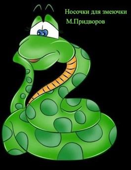 Обложка произведения Носочки для змеючки