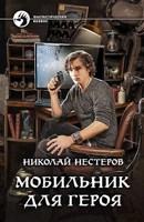Обложка произведения Мобильник для героя