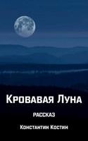 Обложка произведения Кровавая Луна (черновик)