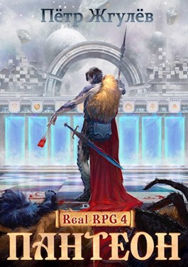 Обложка произведения Real-Rpg 4. Пантеон