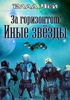 """Обложка произведения За """"Горизонтом"""": Иные звезды"""
