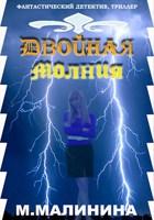 Обложка произведения Двойная молния