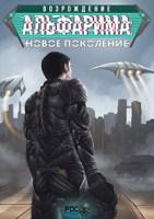 Обложка произведения Возрождение Альфарима: Новое Поколение