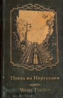 Обложка произведения Поезд на Иерусалим
