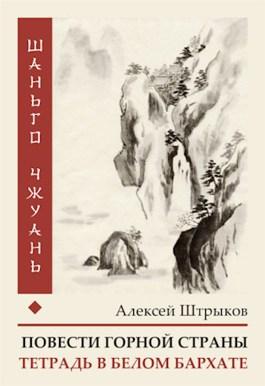 Обложка произведения Шаньго чжуань. Тетрадь в белом бархате
