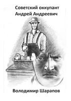 Обложка произведения Советский оккупант Андрей Андреевич