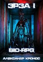 Обложка произведения BIO-RPG.Эрза-1