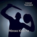 Обложка произведения Яблоко юности