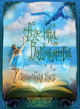 Обложка произведения Аленка Водопьянова и волшебная книга
