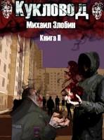 Обложка произведения Книга вторая. Кукловод