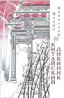 Обложка произведения КИТАЙСКИЙ ДНЕВНИК