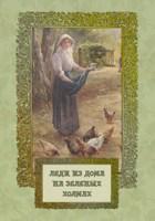 Обложка произведения Леди из дома на зеленых холмах