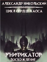 Обложка произведения Унификатор. Восхождение.