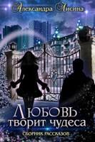 Обложка произведения Сборник рассказов. Любовь творит чудеса